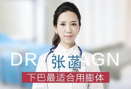 网红疯抢时尚医生张菡