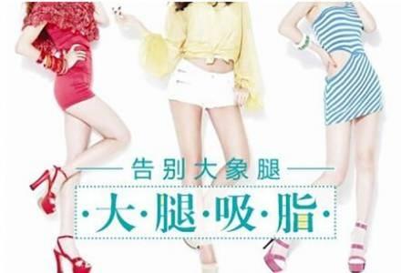 郑州水动力瘦大腿