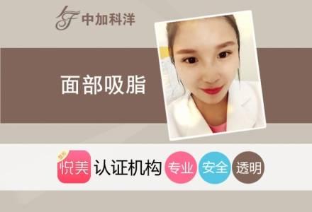 北京吸脂瘦脸